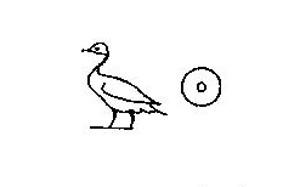 """Jeroglífico formado por un pato y un sol, que se traduce por """"Hijo del Sol"""""""