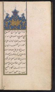 Manuscrito. Tratado sobre prosodia. Siglo XVI.